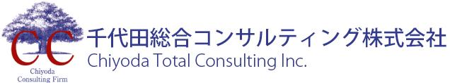 千代田総合コンサルティング株式会社